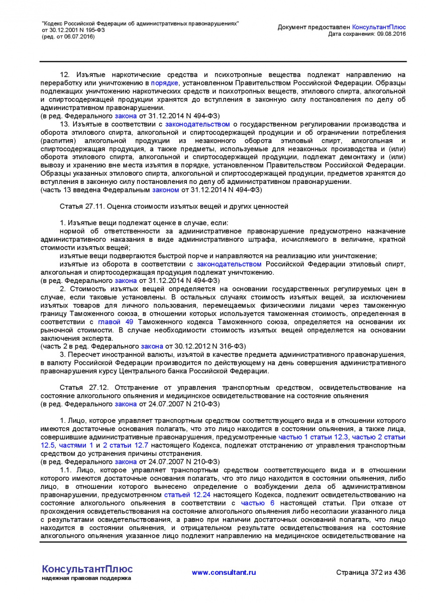 Kodeks-Rossijskoj-Federacii-ob-administrativnyh-pravonarushe-372
