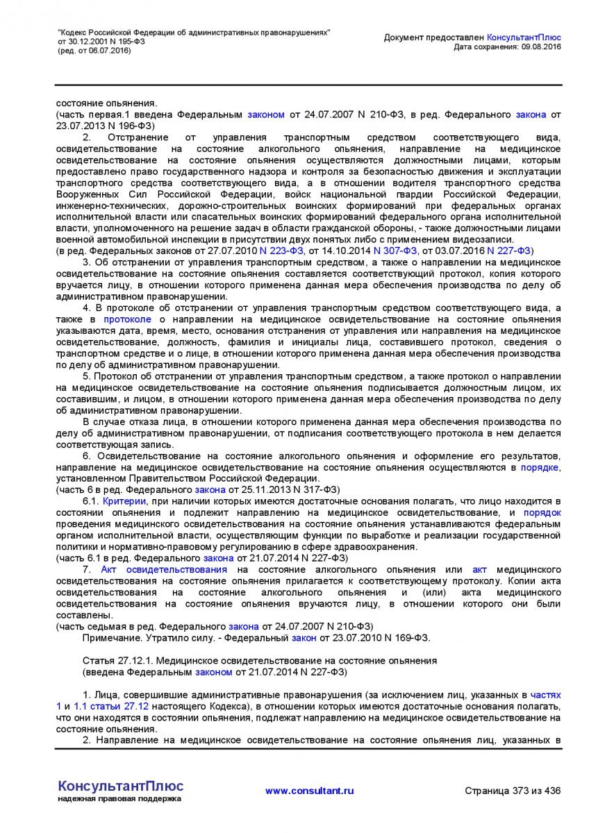Kodeks-Rossijskoj-Federacii-ob-administrativnyh-pravonarushe-373
