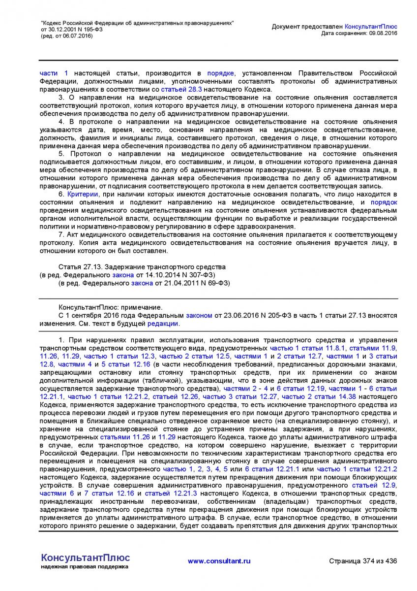 Kodeks-Rossijskoj-Federacii-ob-administrativnyh-pravonarushe-374