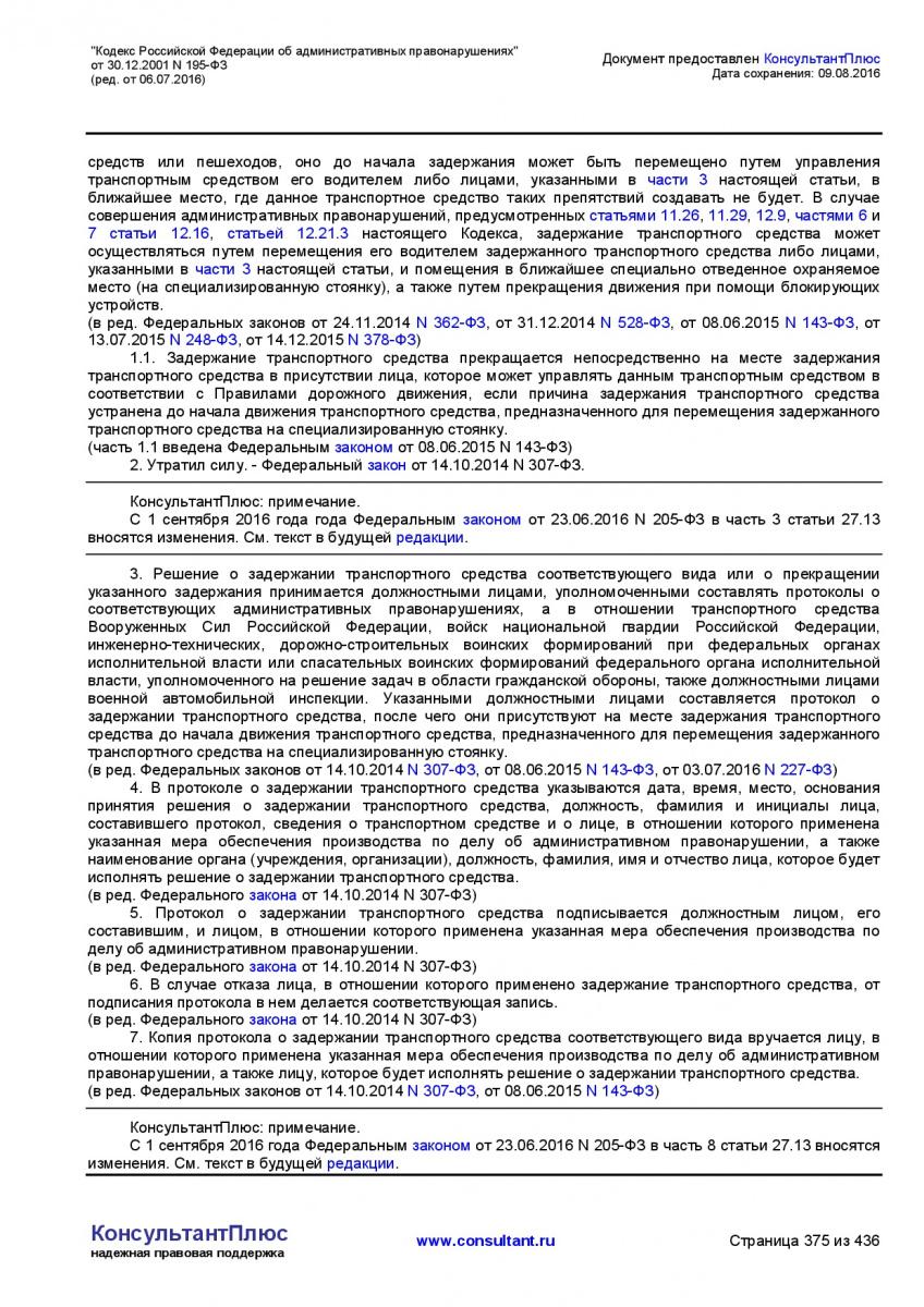 Kodeks-Rossijskoj-Federacii-ob-administrativnyh-pravonarushe-375