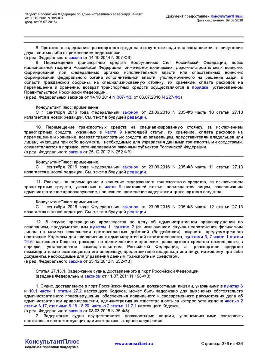Kodeks-Rossijskoj-Federacii-ob-administrativnyh-pravonarushe-376