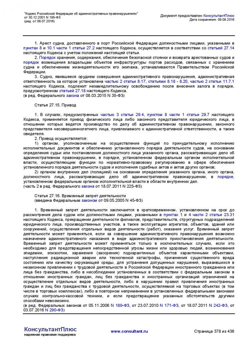 Kodeks-Rossijskoj-Federacii-ob-administrativnyh-pravonarushe-378