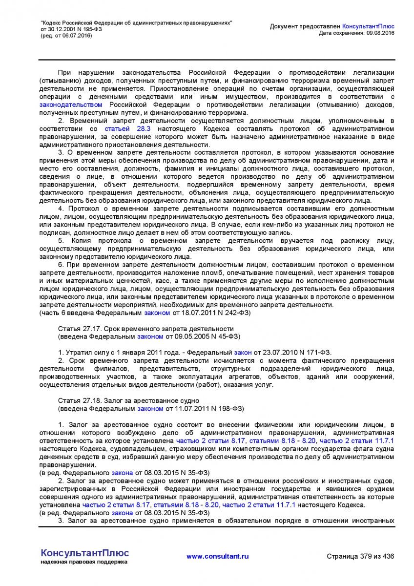 Kodeks-Rossijskoj-Federacii-ob-administrativnyh-pravonarushe-379