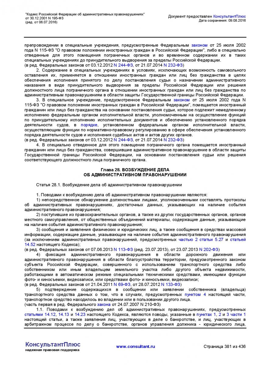 Kodeks-Rossijskoj-Federacii-ob-administrativnyh-pravonarushe-381