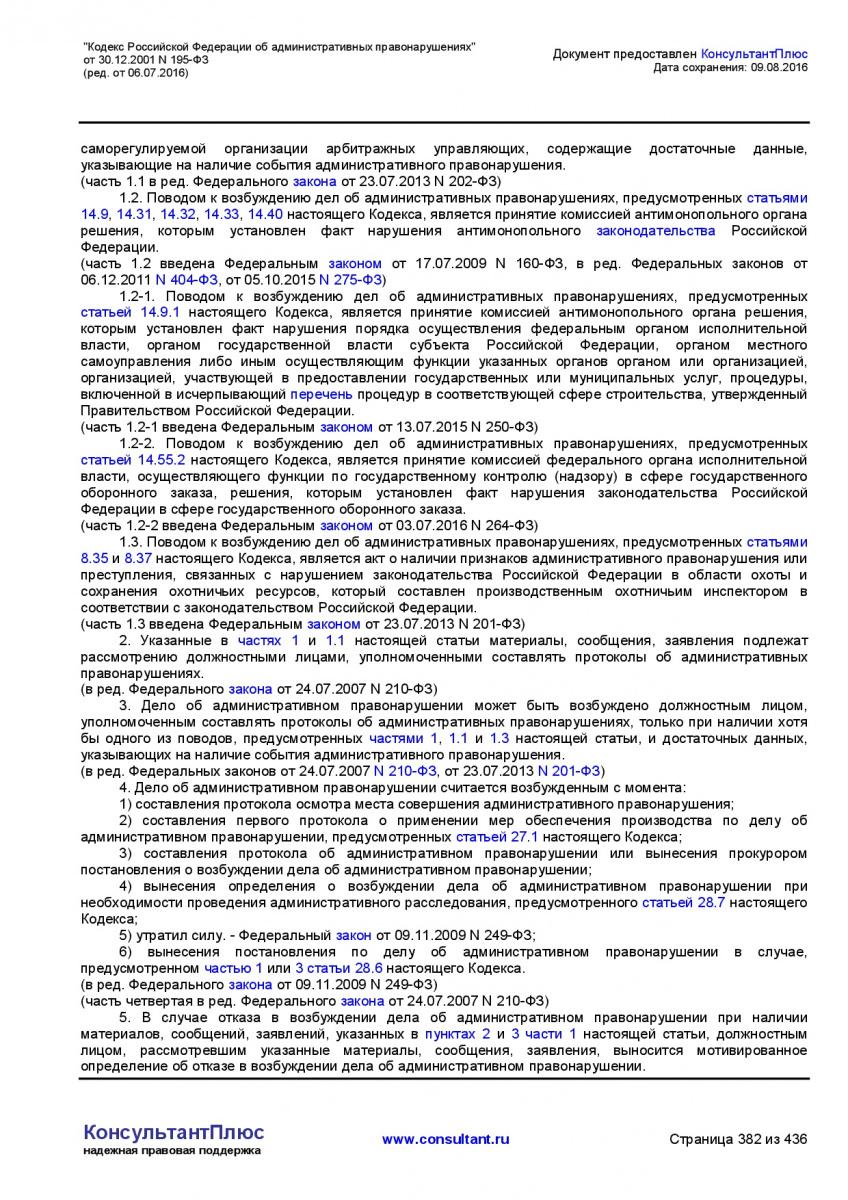 Kodeks-Rossijskoj-Federacii-ob-administrativnyh-pravonarushe-382