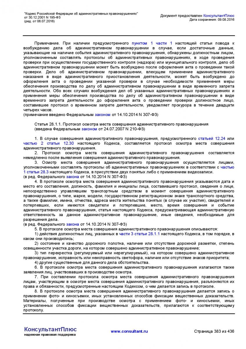 Kodeks-Rossijskoj-Federacii-ob-administrativnyh-pravonarushe-383