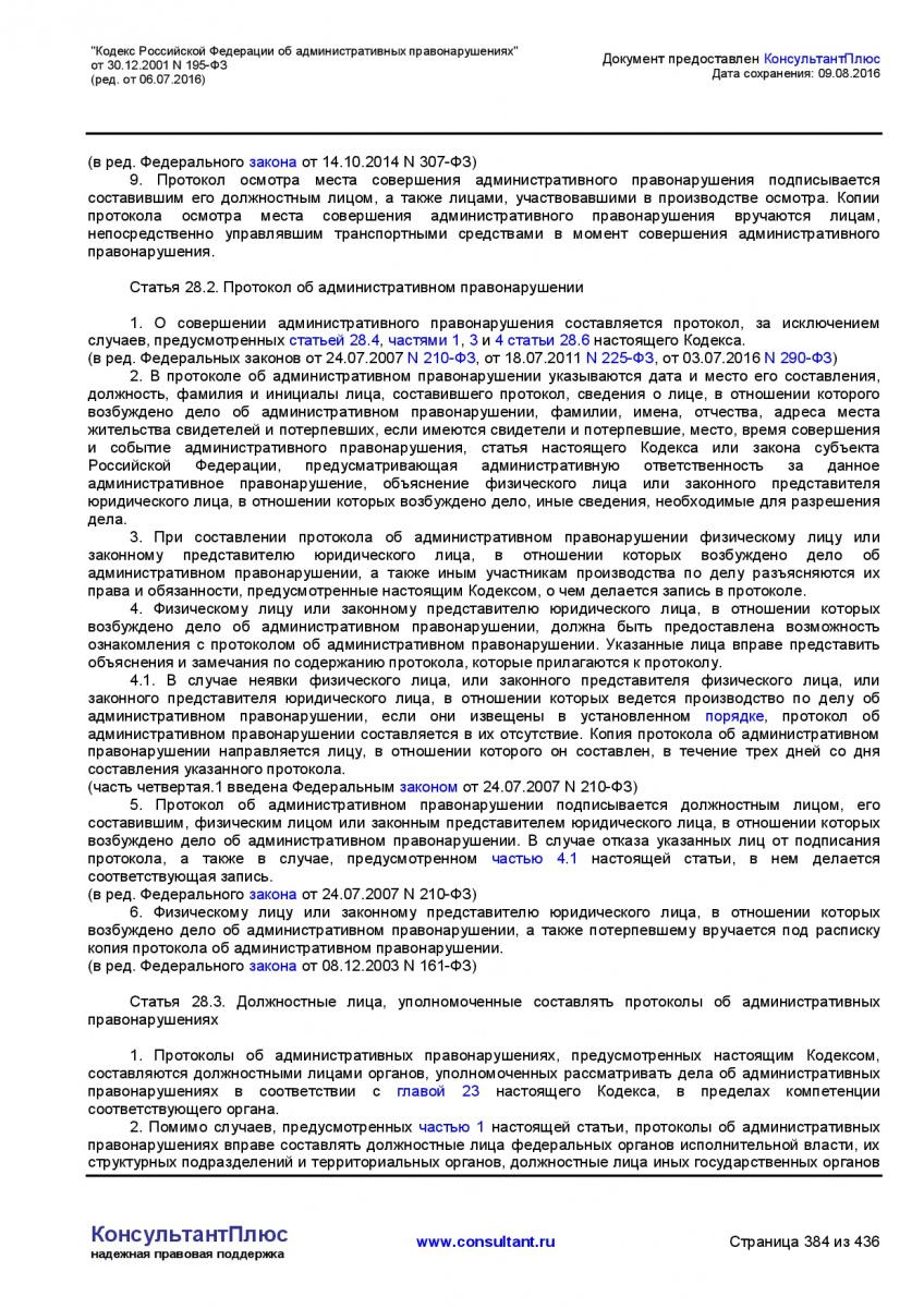 Kodeks-Rossijskoj-Federacii-ob-administrativnyh-pravonarushe-384