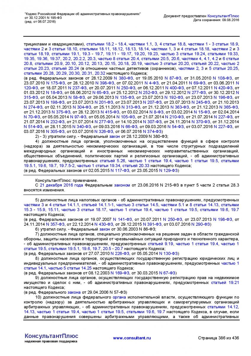 Kodeks-Rossijskoj-Federacii-ob-administrativnyh-pravonarushe-386