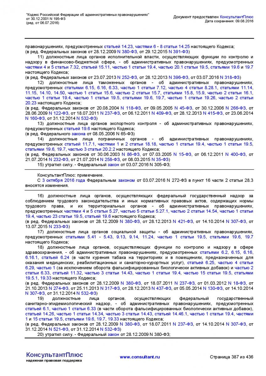 Kodeks-Rossijskoj-Federacii-ob-administrativnyh-pravonarushe-387
