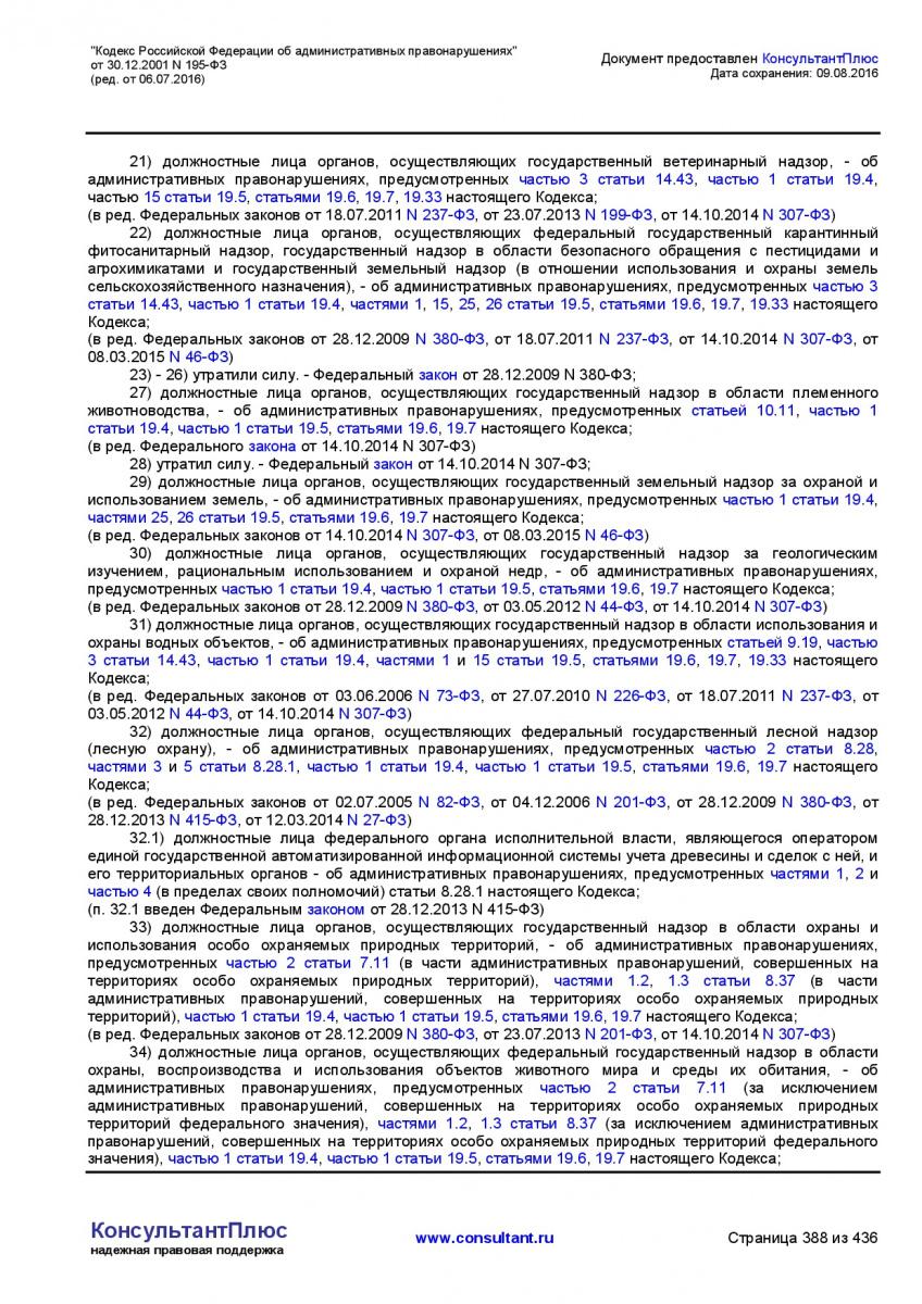 Kodeks-Rossijskoj-Federacii-ob-administrativnyh-pravonarushe-388