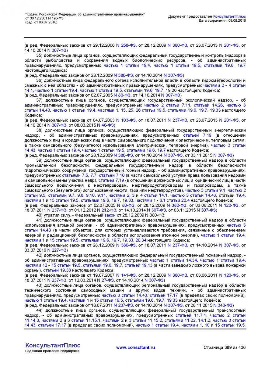 Kodeks-Rossijskoj-Federacii-ob-administrativnyh-pravonarushe-389