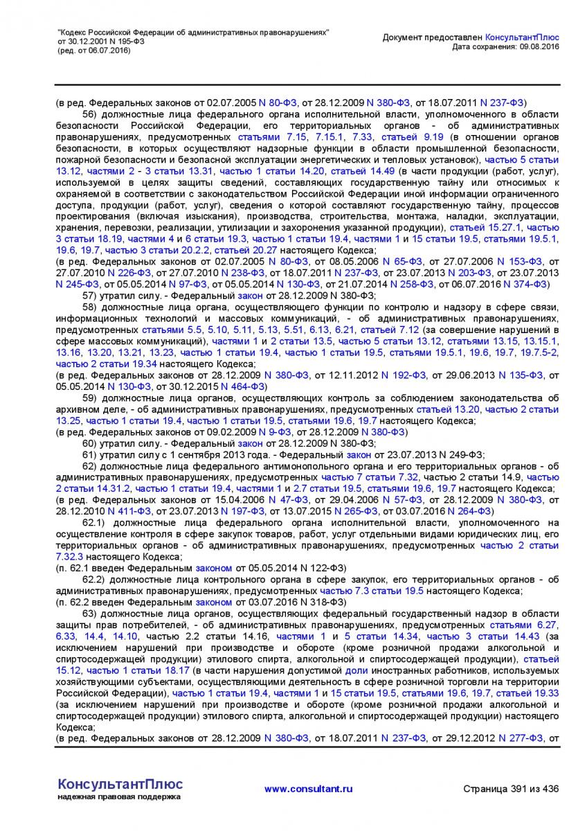 Kodeks-Rossijskoj-Federacii-ob-administrativnyh-pravonarushe-391