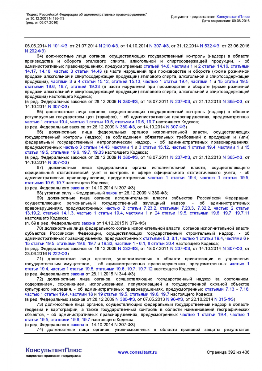 Kodeks-Rossijskoj-Federacii-ob-administrativnyh-pravonarushe-392