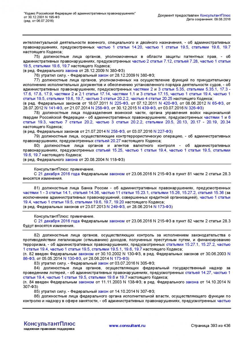 Kodeks-Rossijskoj-Federacii-ob-administrativnyh-pravonarushe-393
