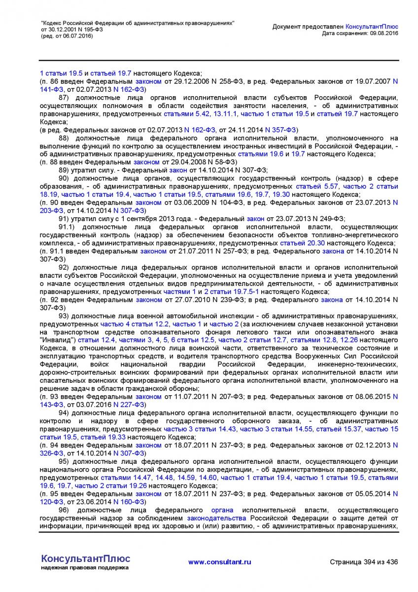 Kodeks-Rossijskoj-Federacii-ob-administrativnyh-pravonarushe-394