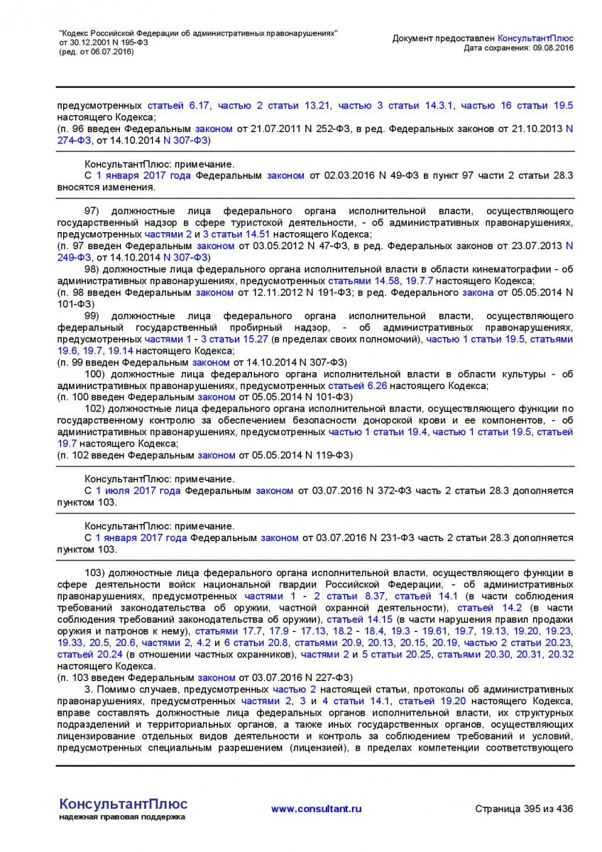 Kodeks-Rossijskoj-Federacii-ob-administrativnyh-pravonarushe-395