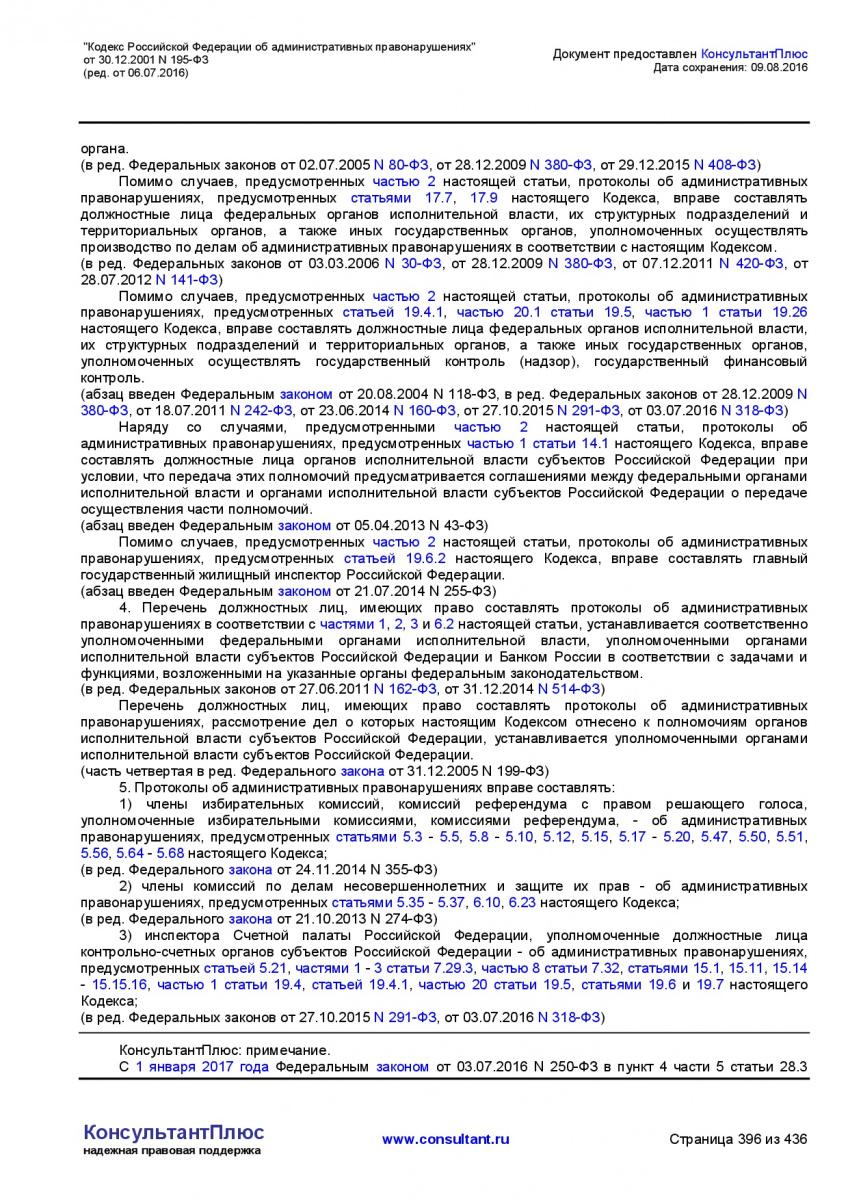 Kodeks-Rossijskoj-Federacii-ob-administrativnyh-pravonarushe-396