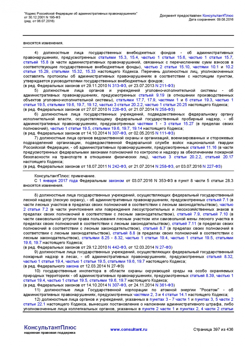 Kodeks-Rossijskoj-Federacii-ob-administrativnyh-pravonarushe-397