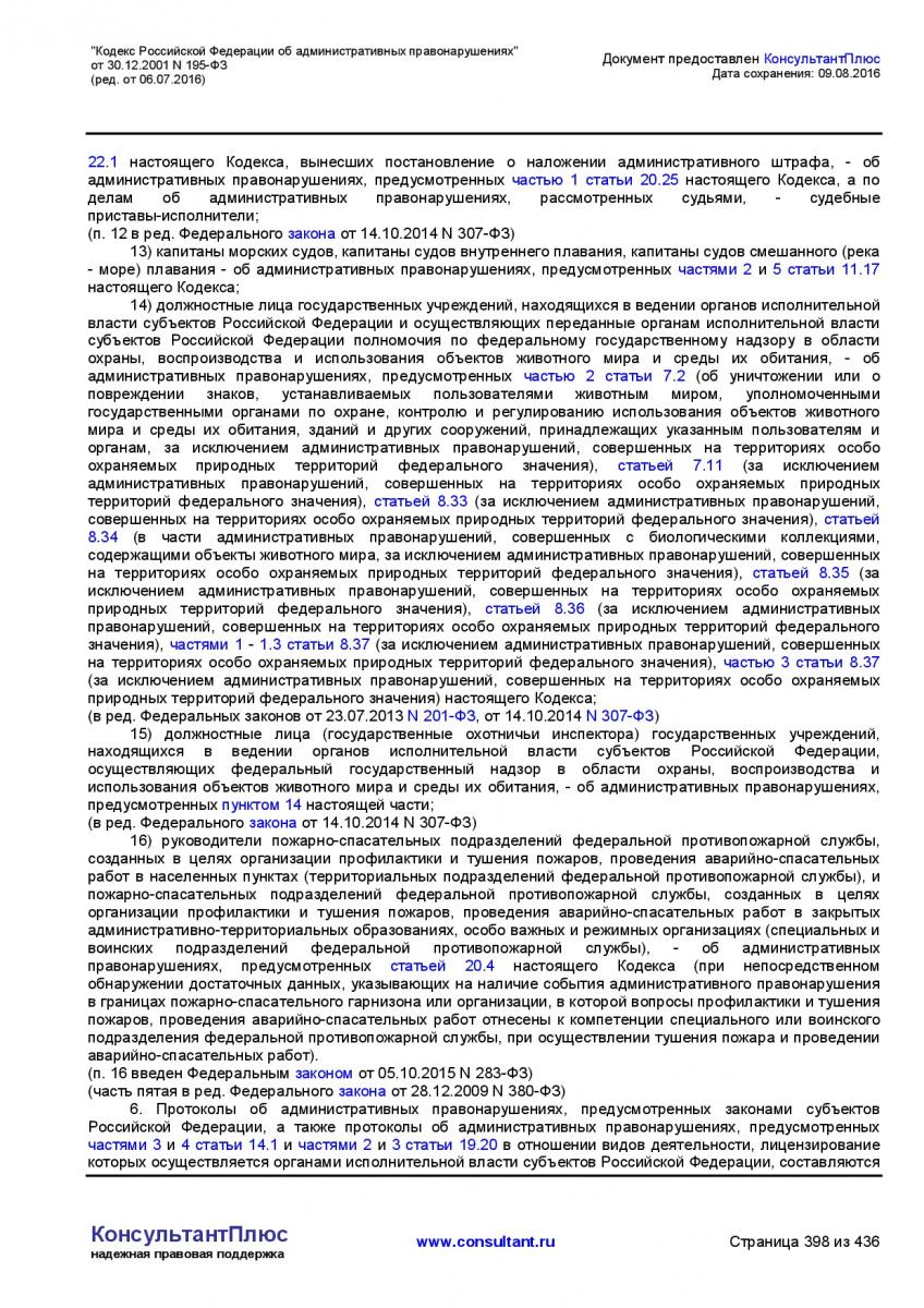 Kodeks-Rossijskoj-Federacii-ob-administrativnyh-pravonarushe-398