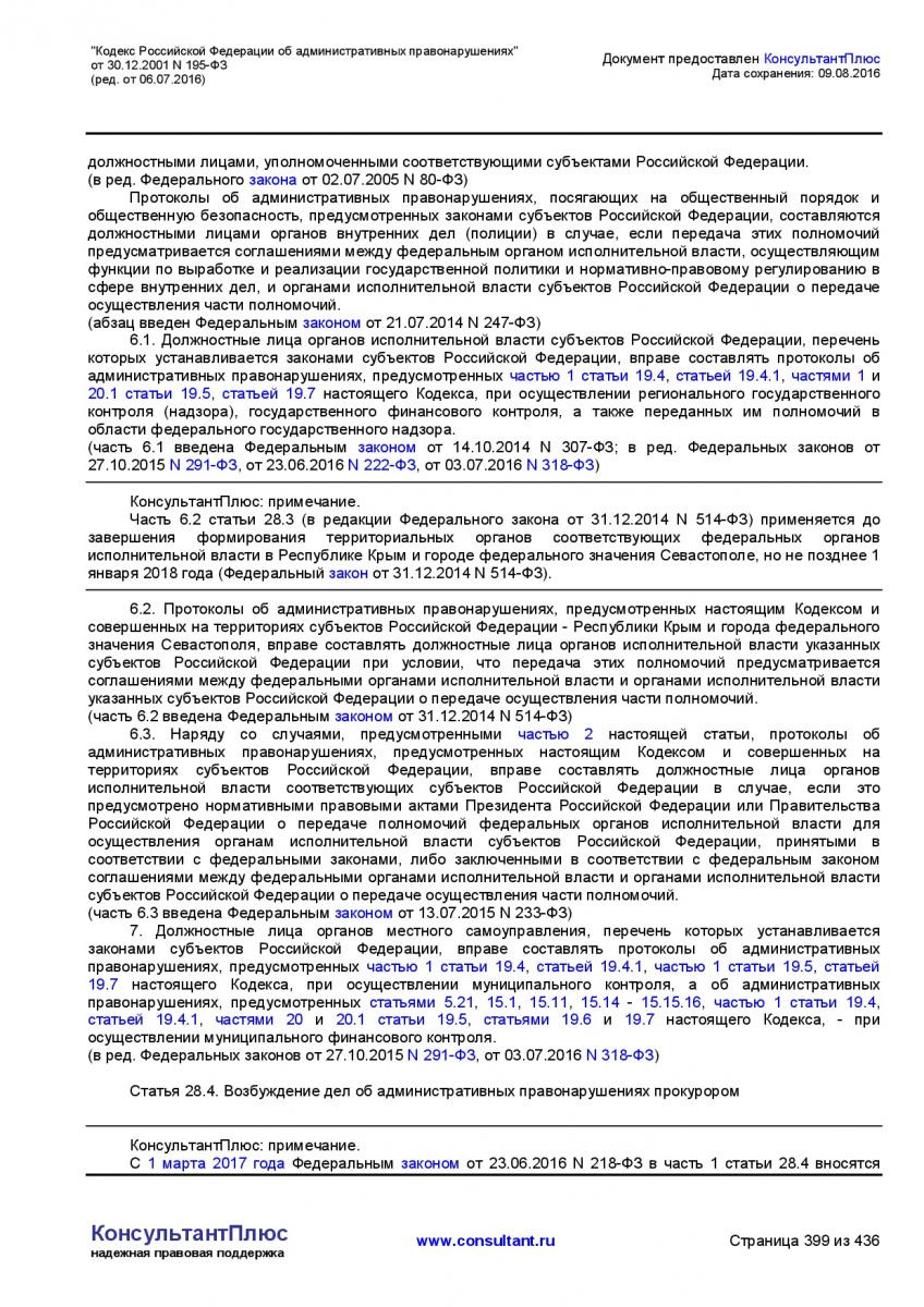 Kodeks-Rossijskoj-Federacii-ob-administrativnyh-pravonarushe-399