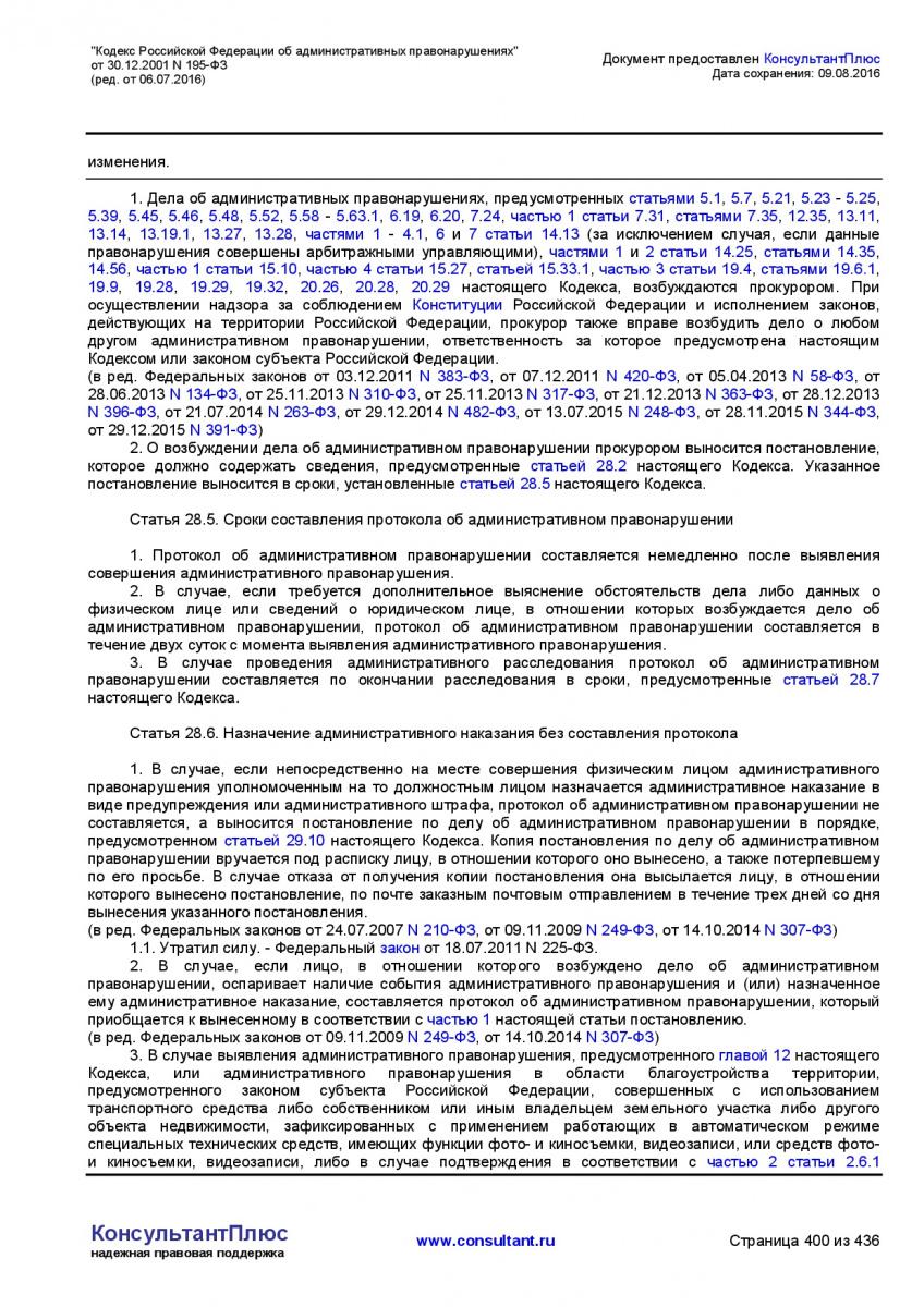 Kodeks-Rossijskoj-Federacii-ob-administrativnyh-pravonarushe-400