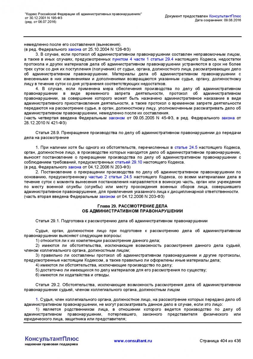 Kodeks-Rossijskoj-Federacii-ob-administrativnyh-pravonarushe-404