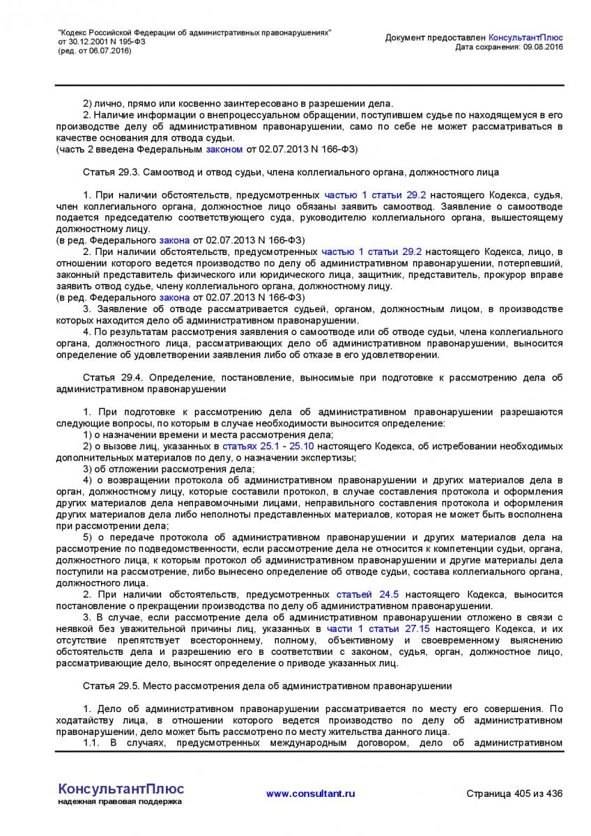 Kodeks-Rossijskoj-Federacii-ob-administrativnyh-pravonarushe-405