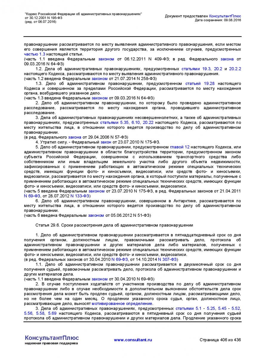 Kodeks-Rossijskoj-Federacii-ob-administrativnyh-pravonarushe-406