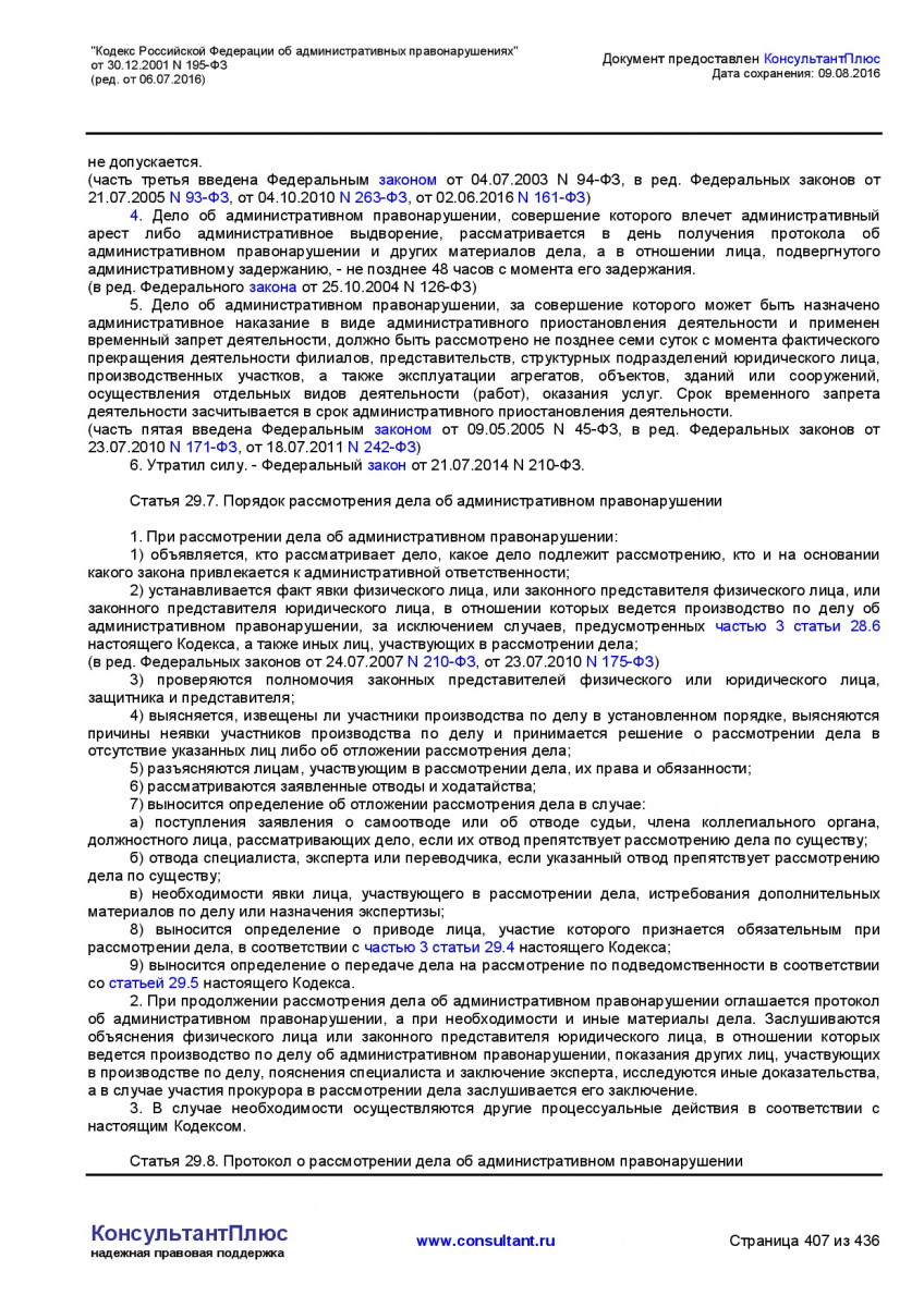 Kodeks-Rossijskoj-Federacii-ob-administrativnyh-pravonarushe-407