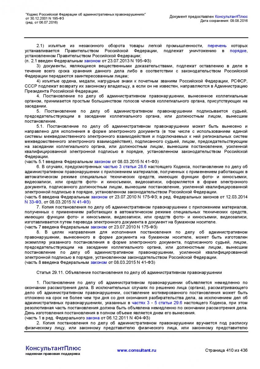 Kodeks-Rossijskoj-Federacii-ob-administrativnyh-pravonarushe-410