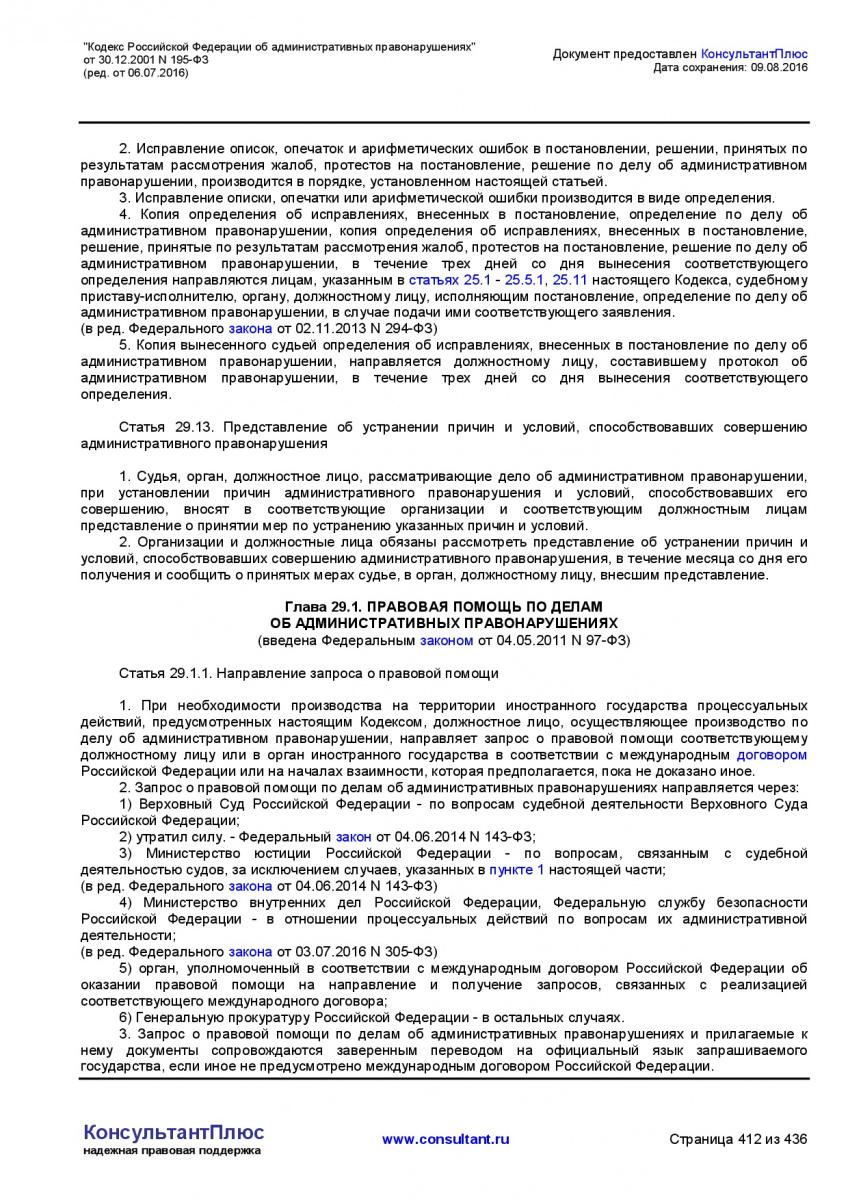 Kodeks-Rossijskoj-Federacii-ob-administrativnyh-pravonarushe-412