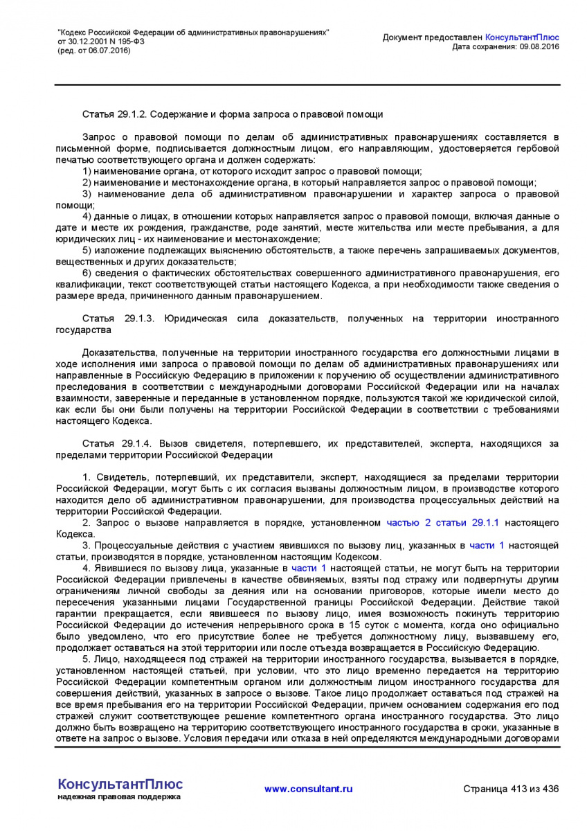 Kodeks-Rossijskoj-Federacii-ob-administrativnyh-pravonarushe-413
