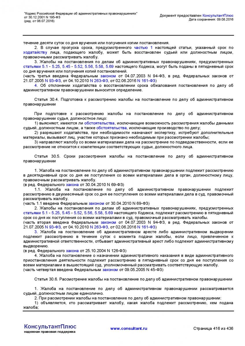 Kodeks-Rossijskoj-Federacii-ob-administrativnyh-pravonarushe-416