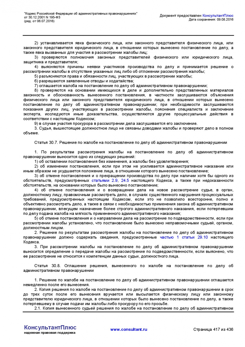 Kodeks-Rossijskoj-Federacii-ob-administrativnyh-pravonarushe-417
