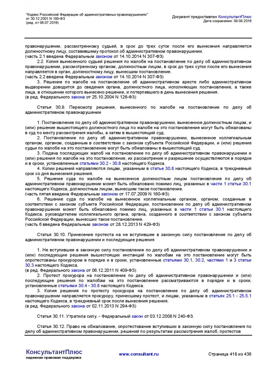 Kodeks-Rossijskoj-Federacii-ob-administrativnyh-pravonarushe-418