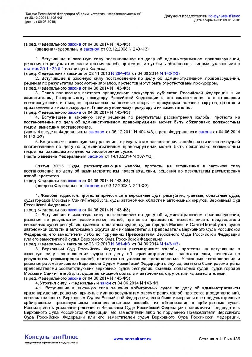 Kodeks-Rossijskoj-Federacii-ob-administrativnyh-pravonarushe-419