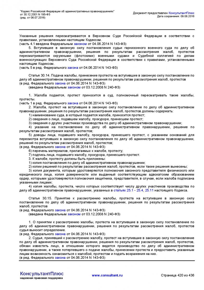 Kodeks-Rossijskoj-Federacii-ob-administrativnyh-pravonarushe-420