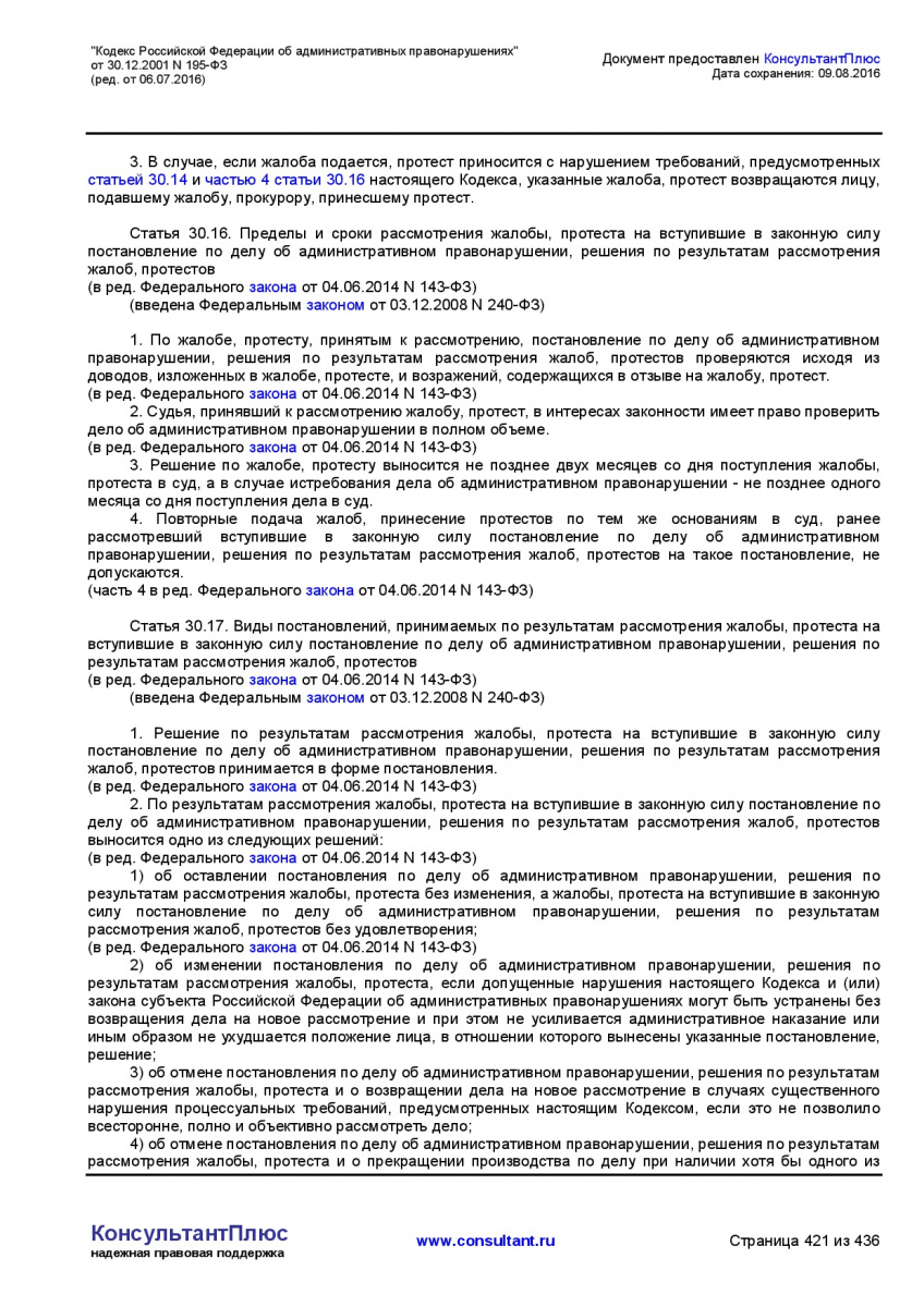 Kodeks-Rossijskoj-Federacii-ob-administrativnyh-pravonarushe-421