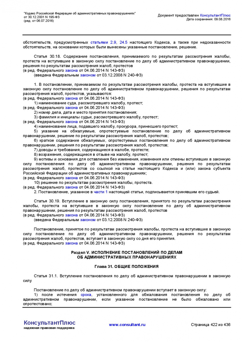 Kodeks-Rossijskoj-Federacii-ob-administrativnyh-pravonarushe-422