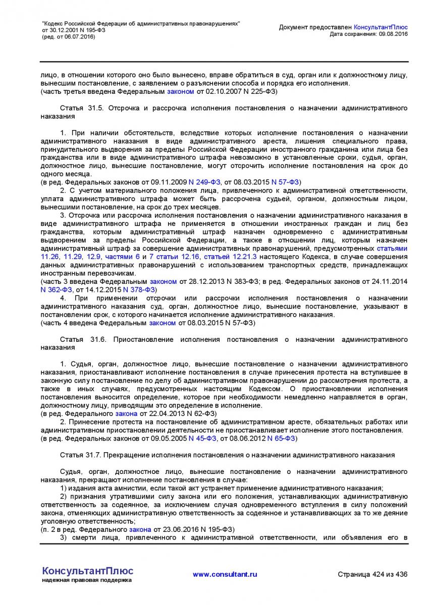 Kodeks-Rossijskoj-Federacii-ob-administrativnyh-pravonarushe-424