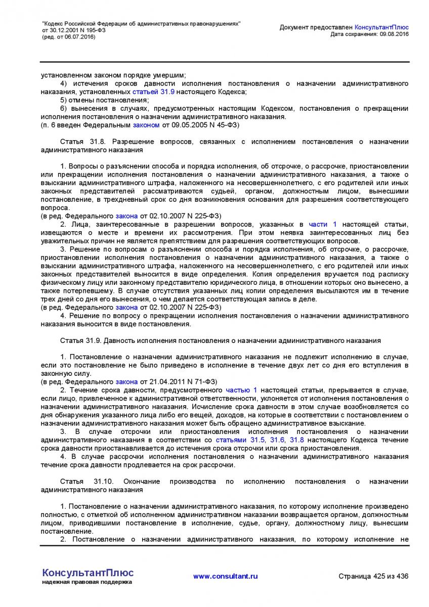 Kodeks-Rossijskoj-Federacii-ob-administrativnyh-pravonarushe-425