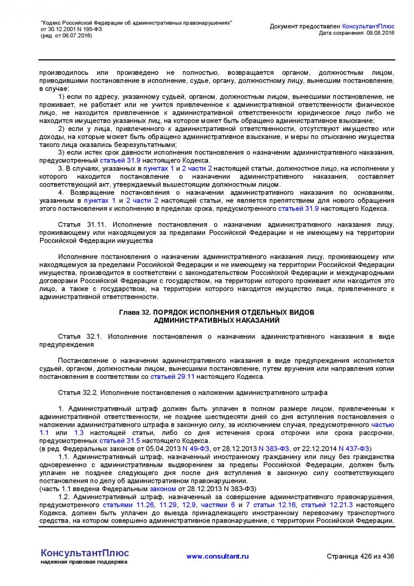 Kodeks-Rossijskoj-Federacii-ob-administrativnyh-pravonarushe-426