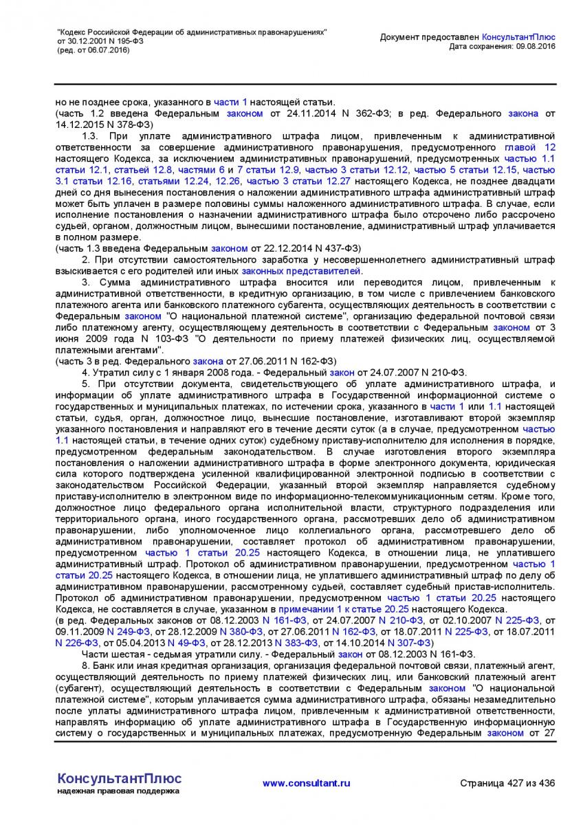 Kodeks-Rossijskoj-Federacii-ob-administrativnyh-pravonarushe-427