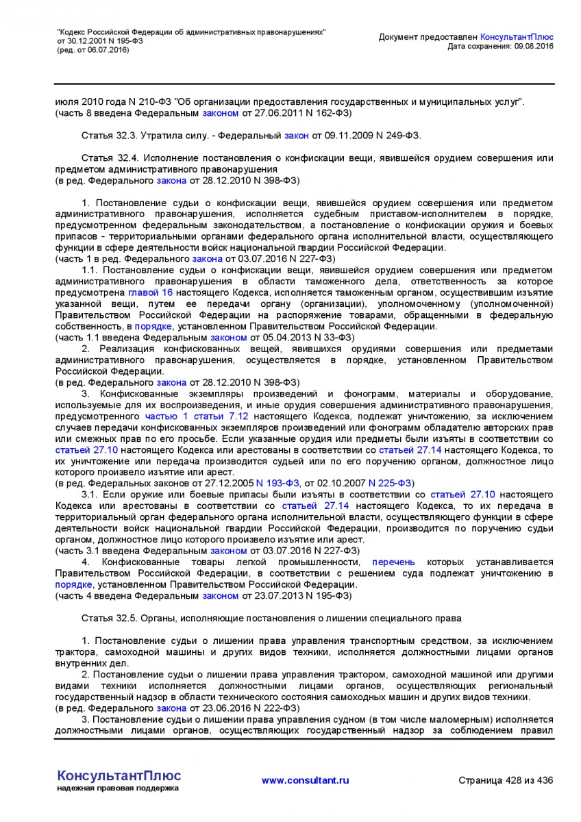 Kodeks-Rossijskoj-Federacii-ob-administrativnyh-pravonarushe-428