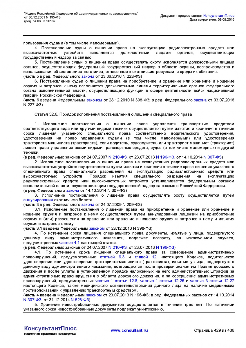 Kodeks-Rossijskoj-Federacii-ob-administrativnyh-pravonarushe-429