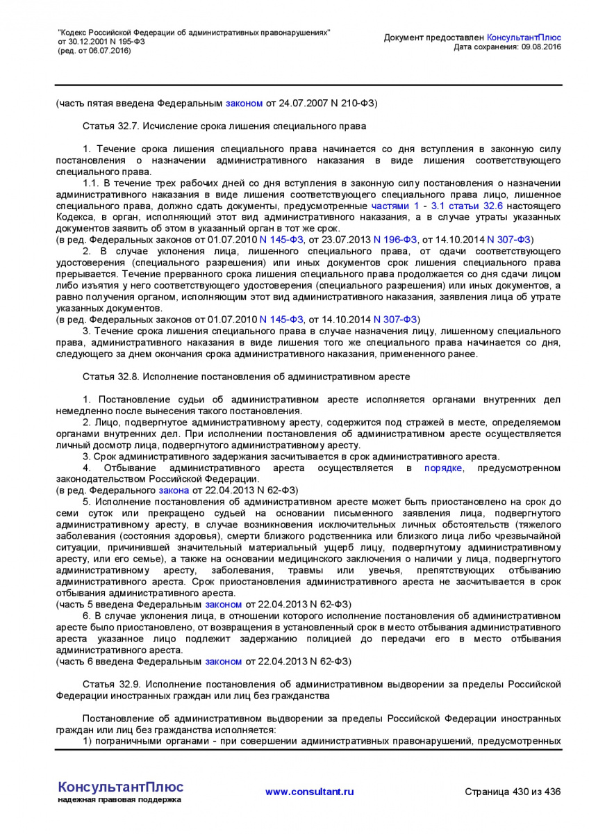 Kodeks-Rossijskoj-Federacii-ob-administrativnyh-pravonarushe-430