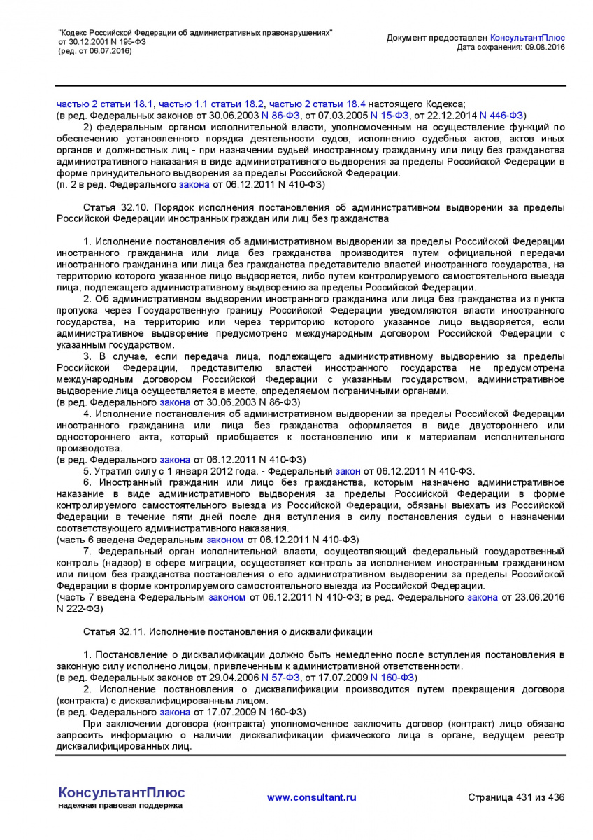 Kodeks-Rossijskoj-Federacii-ob-administrativnyh-pravonarushe-431