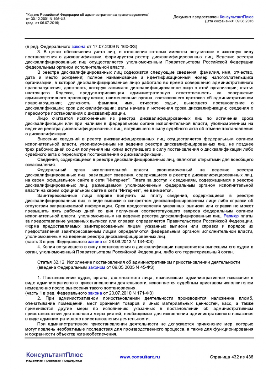 Kodeks-Rossijskoj-Federacii-ob-administrativnyh-pravonarushe-432