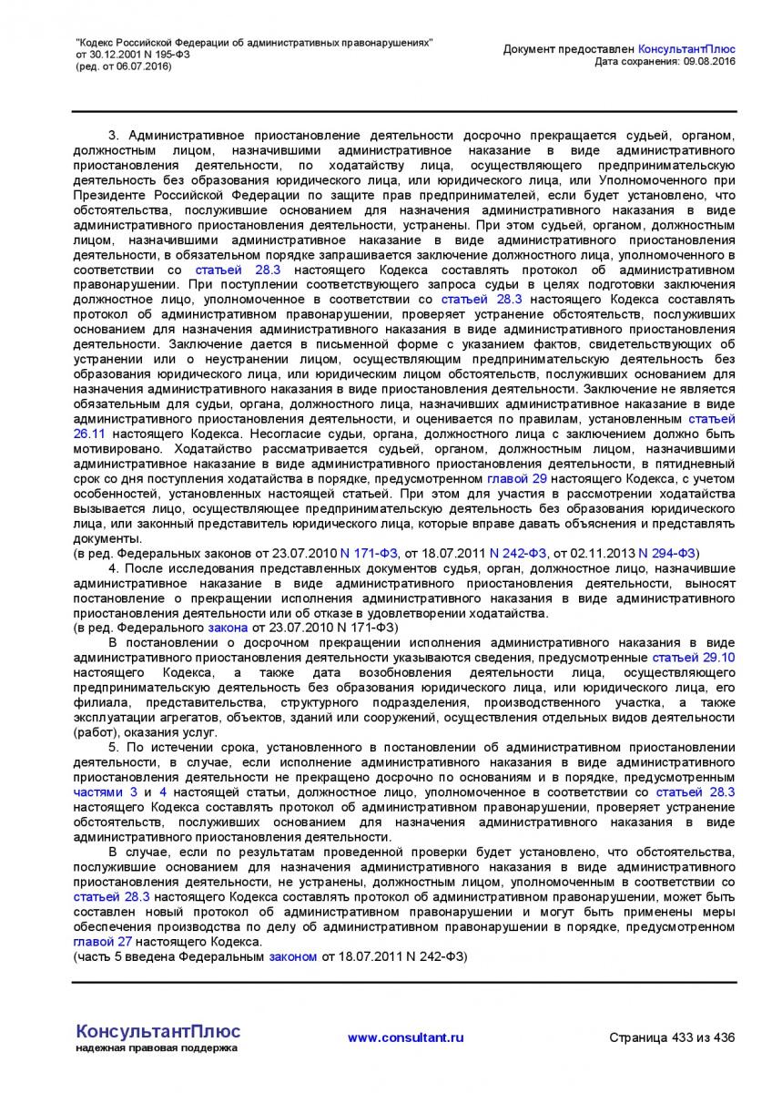 Kodeks-Rossijskoj-Federacii-ob-administrativnyh-pravonarushe-433