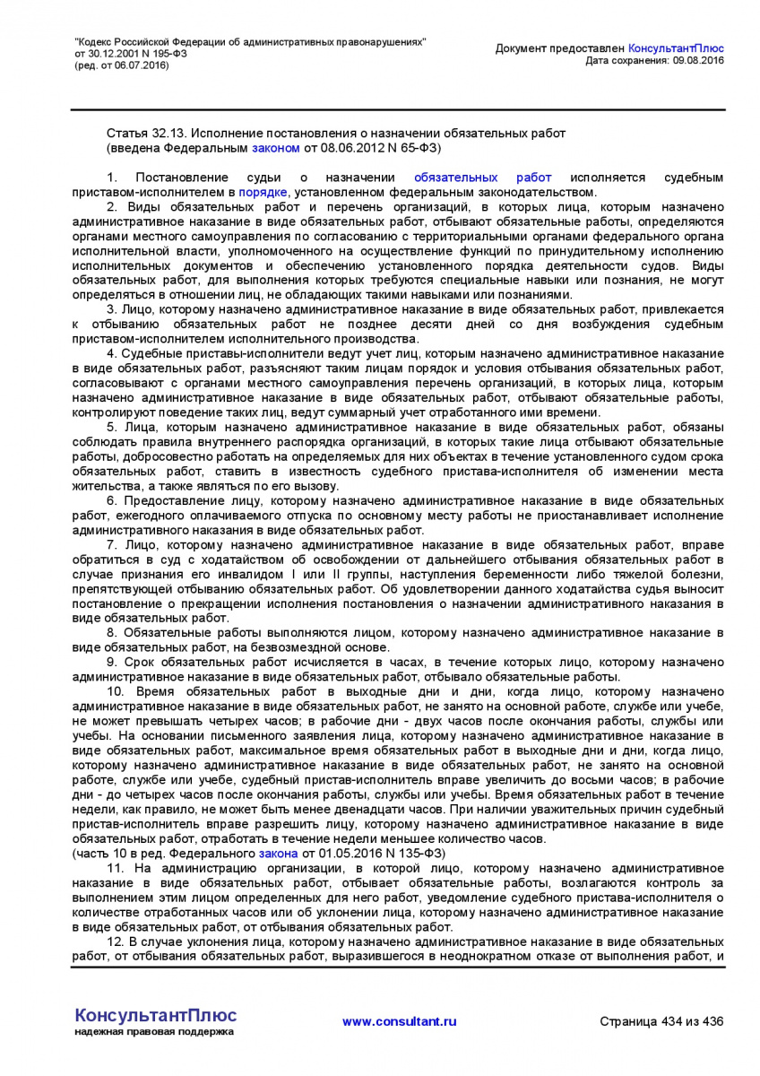 Kodeks-Rossijskoj-Federacii-ob-administrativnyh-pravonarushe-434